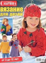 Сабрина Вязание для детей № 3 2011г.