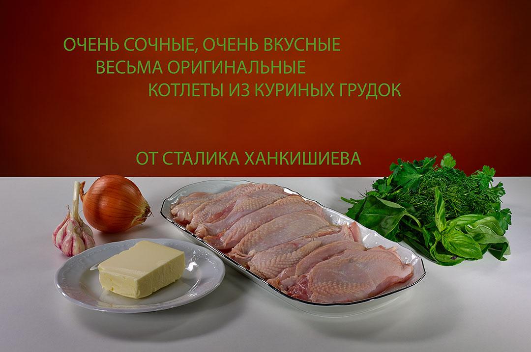 Котлеты из куриных грудок от Сталика Ханкишиева