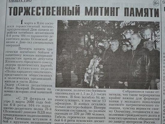 """""""Призрак десантника"""" составил конкуренцию мироточащему бюсту Николая II"""