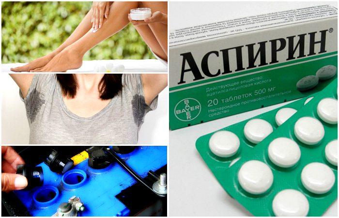 Неординарное применение аспирина в быту и для красоты