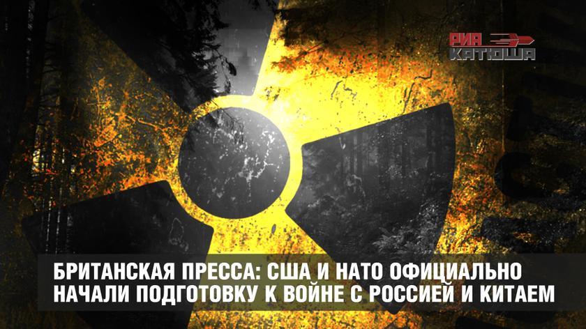 Британская пресса: США и НАТО официально начали подготовку к войне с Россией и Китаем