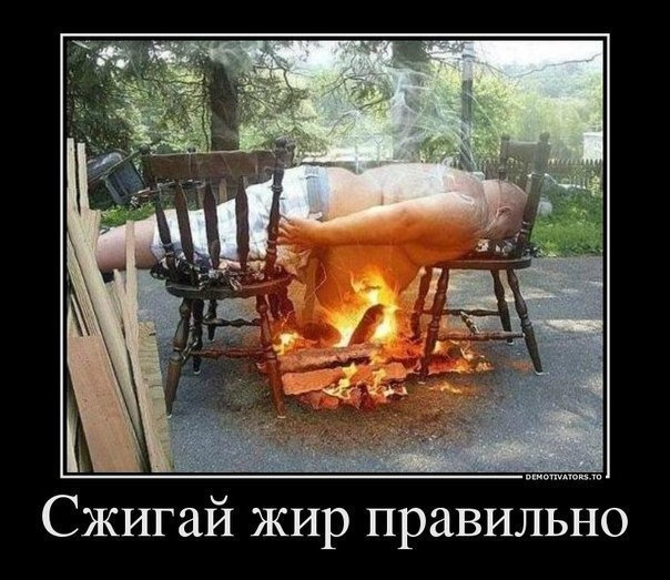 Сжигай жир правильно