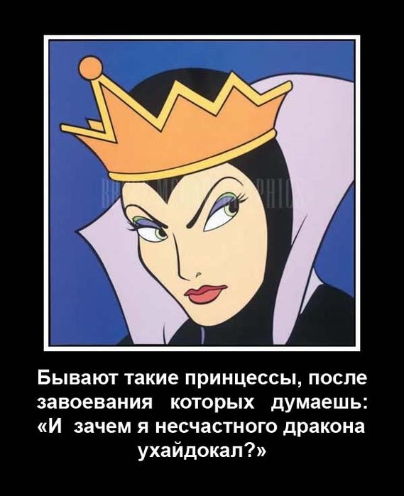 Картинка демотиватор принцесса