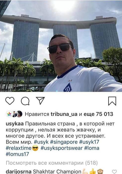 Срна потроллил Усика в Instagram