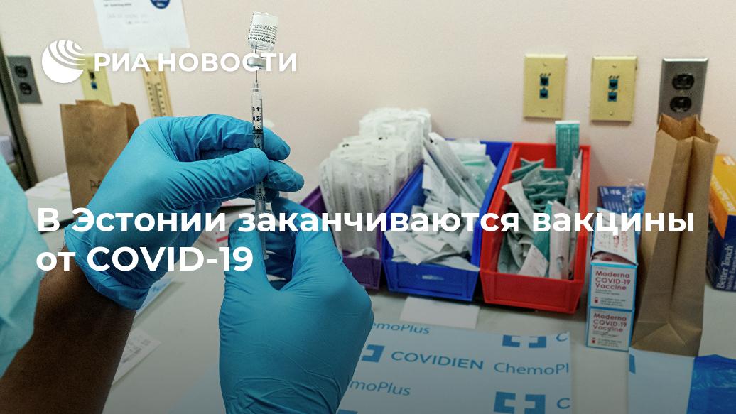 В Эстонии заканчиваются вакцины от COVID-19