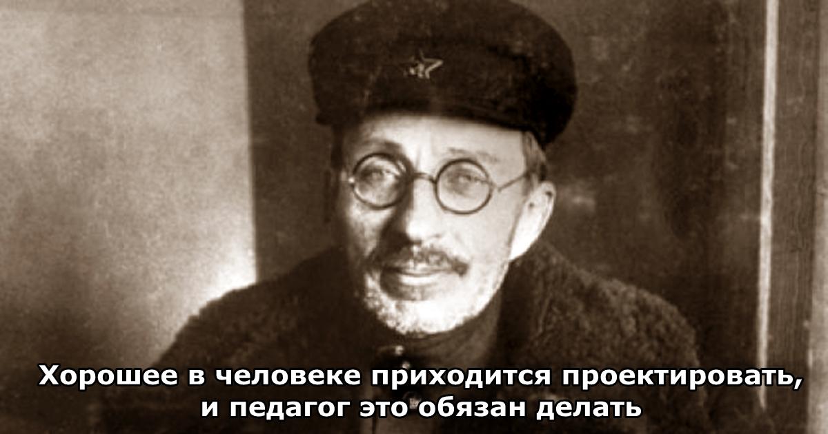 15 напутствий от великого педагога Антона Макаренко. Положите под подушку