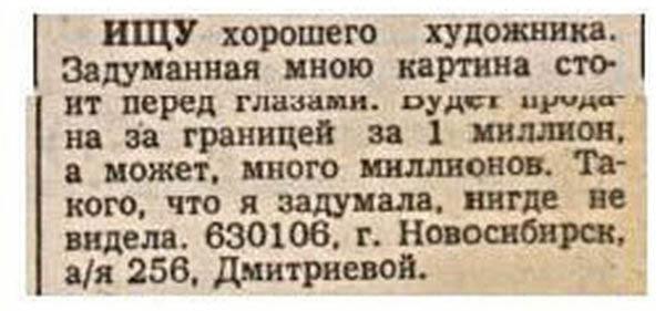 Забавные объявления в газета…
