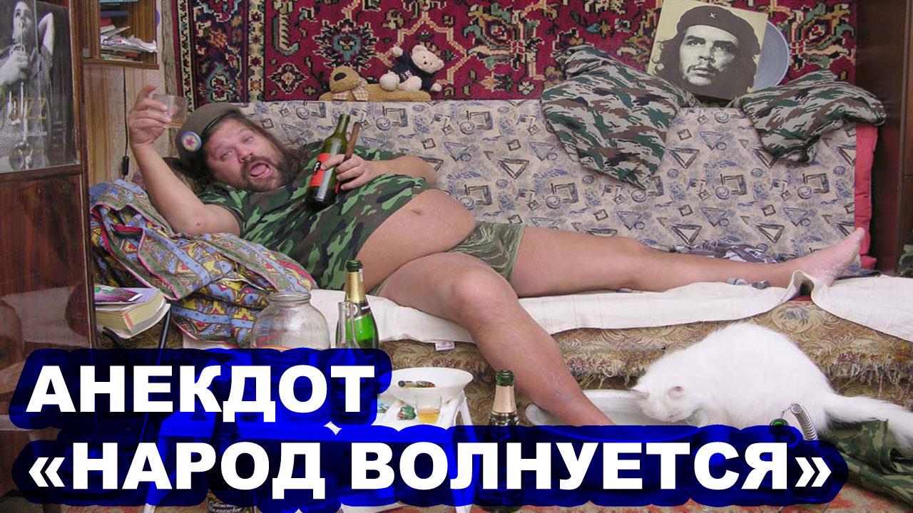 Анекдоты про Вовочку НАРОД ВОЛНУЕТСЯ