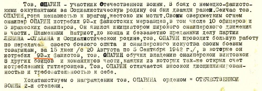 Опарин Серафим Григорьевич, - советский снайпер, уничтоживший более двух рот фашистов Великая Отечественная война,герой СССР,история,личности,оружие,СССР