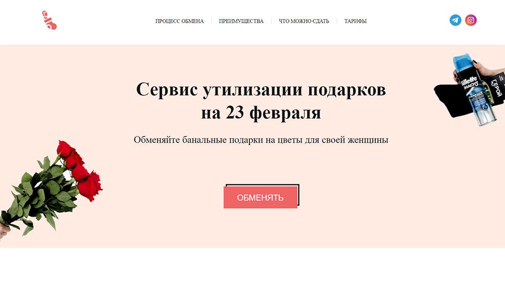 В России заработал сайт для …