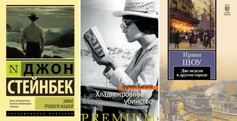 5 книг великих писателей, ко…