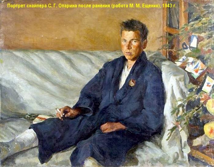 Опарин Серафим Григорьевич, - советский снайпер, уничтоживший более двух рот фашистов