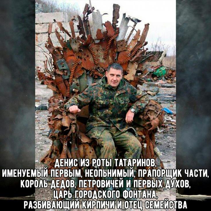 Мусорный трон