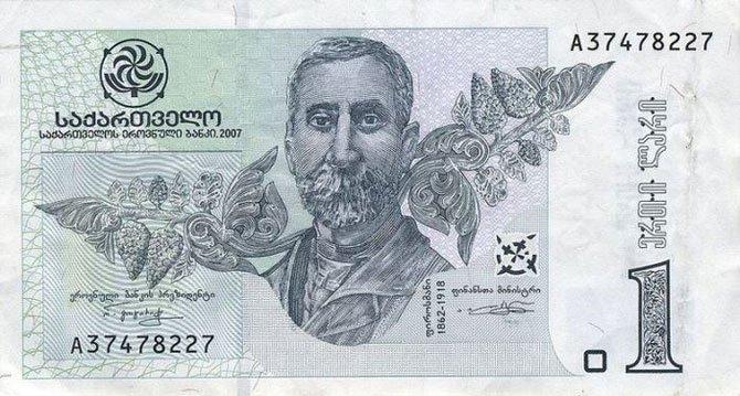 coins-mos.ru Банкнота (бона) Грузия 1 лари 1995 г «художник Нико Пиросмани»