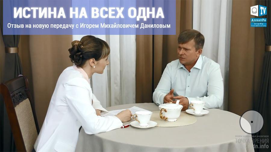 """""""Истина на всех одна"""". Отзыв на новую передачу с И.М.Даниловым."""