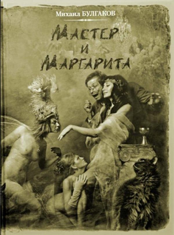 Мастер и Маргарита. Фотоиллюстрации Елены Мартынюк - 2