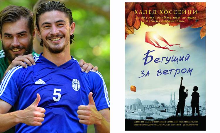 Что читают футболисты: 8 лучших вдохновляющих книг по мнению игрока молодежной сборной Алексея Татаева