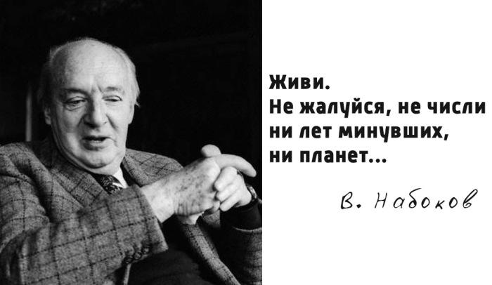 «Живи…»: стихотворение Набокова, которое помогает  расставить жизненные приоритеты