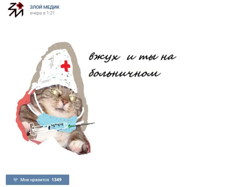 Злой медик прикольные картинки с надписями, картинки открытка