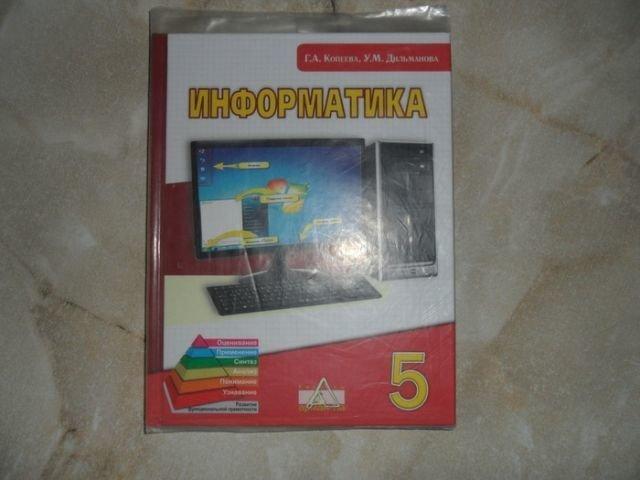 Современный учебник информатики информатика, ошибки, учебники