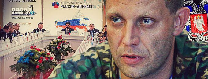 Захарченко в Ливадии: Крым уже в составе России, а Донбасс к этому стремится