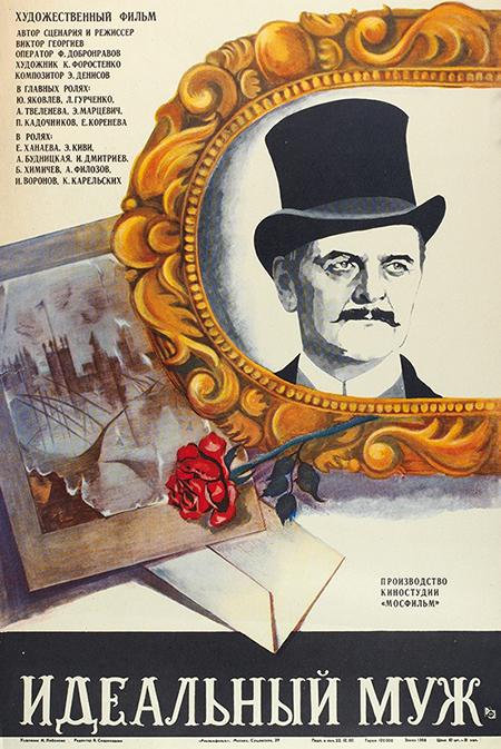 Что посмотреть осенним вечером: 5 лучших экранизаций романов Оскара Уайльда Кино,Кино