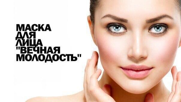 """МАСКА ДЛЯ ЛИЦА """"ВЕЧНАЯ МОЛОДОСТЬ"""""""