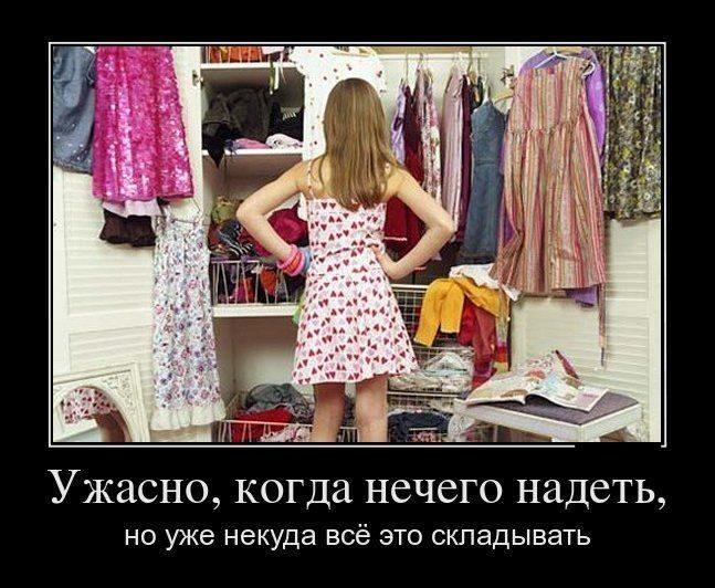 Картинки женщине нечего одеть