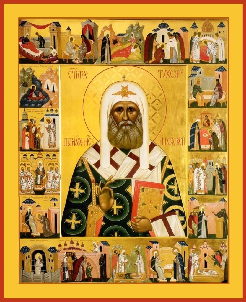 22 февраля – День обретения мощей святителя Тихона, патриарха Московского и всея России (1992).