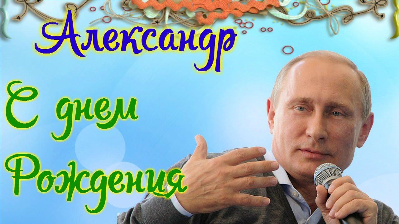 С Днем Рождения поздравляем Александра Антипина! Уррра, товарищи!