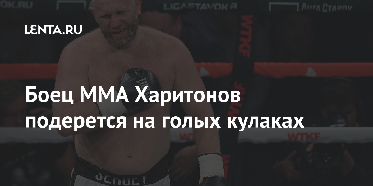 Боец ММА Харитонов подерется на голых кулаках Спорт