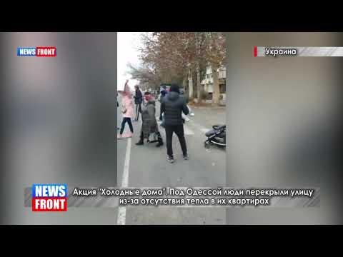 Акция «Холодные дома». Под Одессой люди перекрыли улицу из-за отсутствия тепла в их квартирах