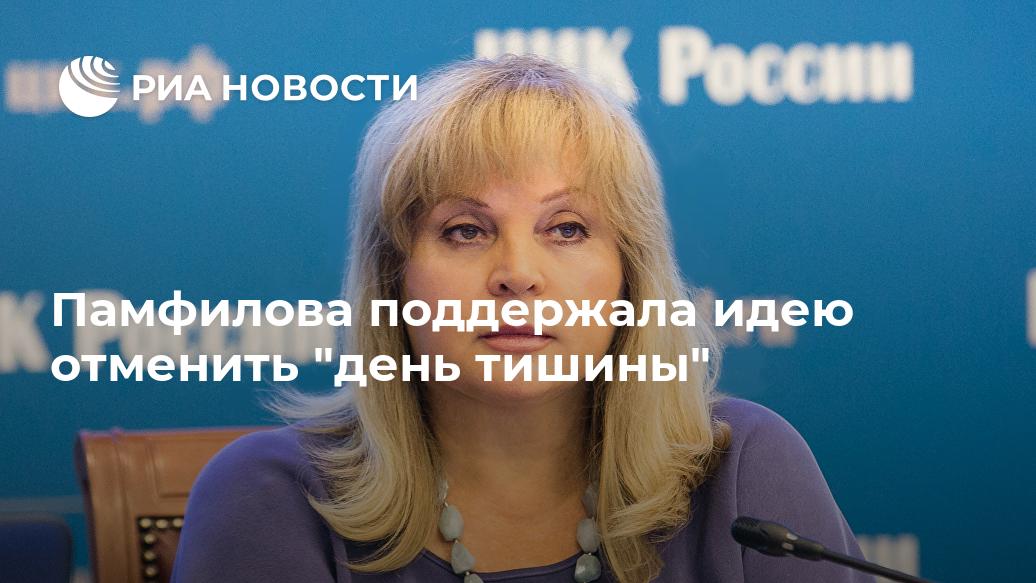 """Памфилова поддержала идею отменить """"день тишины"""""""