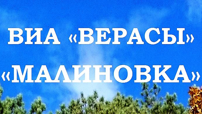 ВИА «Верасы» – «Малиновка»