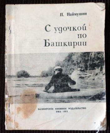 книга с удочкой по башкирии петр андреевич наймушин