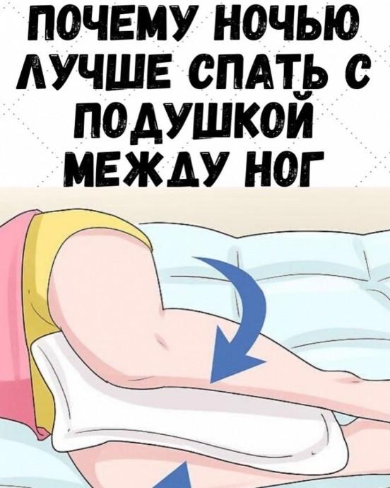Почему лучше спать с подушкой между ног
