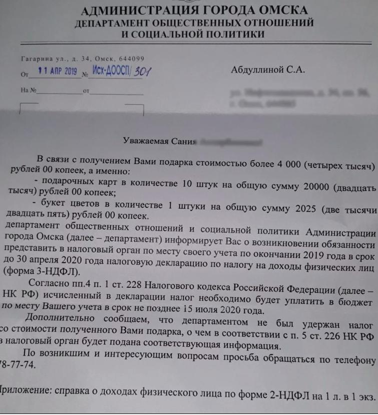 """""""Плоти нологи!"""": мэрия Омска требует роженицу заплатить за врученный ей подарок администрация Омска, букет, мэрия, налог, рождение ребенка, россия"""
