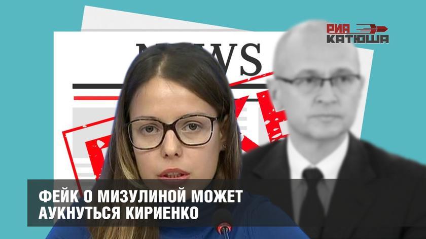 Фейк о Мизулиной может аукнуться Кириенко