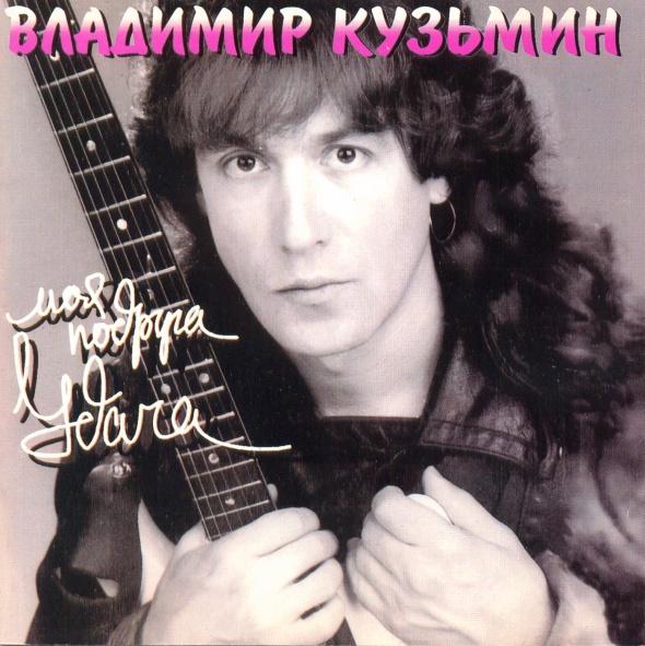 Владимир Кузьмин - Я возвращался домой, Симона