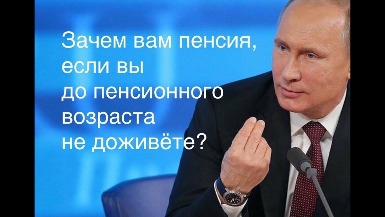 Президент Владимир Путин подписал закон, продлевающий заморозку накопительной пенсии до 2021 года