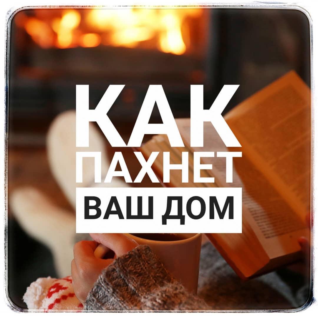Вы замечали, что все дома и квартиры пахнут по разному домашний очаг,,запахи,мастерство,полезные советы,своими руками,умелые руки