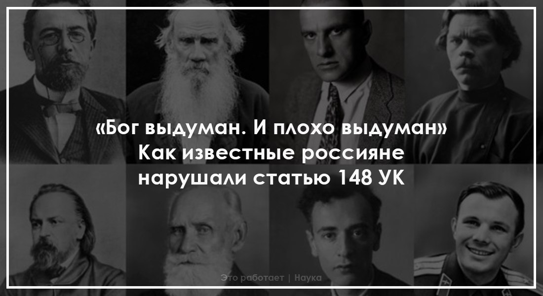 Как известные россияне нарушали статью 148 УК