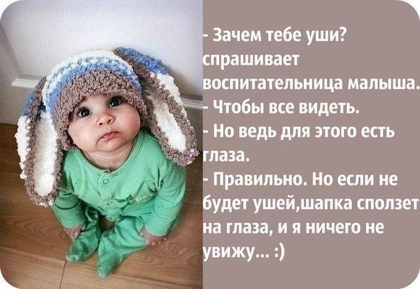 Смешные статусы с картинками детей, месяцев девочке поздравления