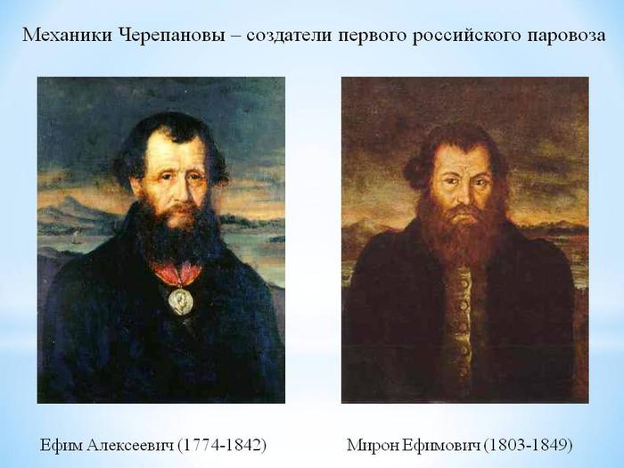 1 августа 1834 года начались испытания «сухопутного парохода» Черепановых