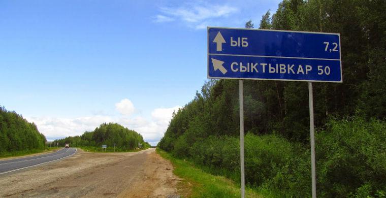 Автопутешественники посетили российское село с самым странным названием