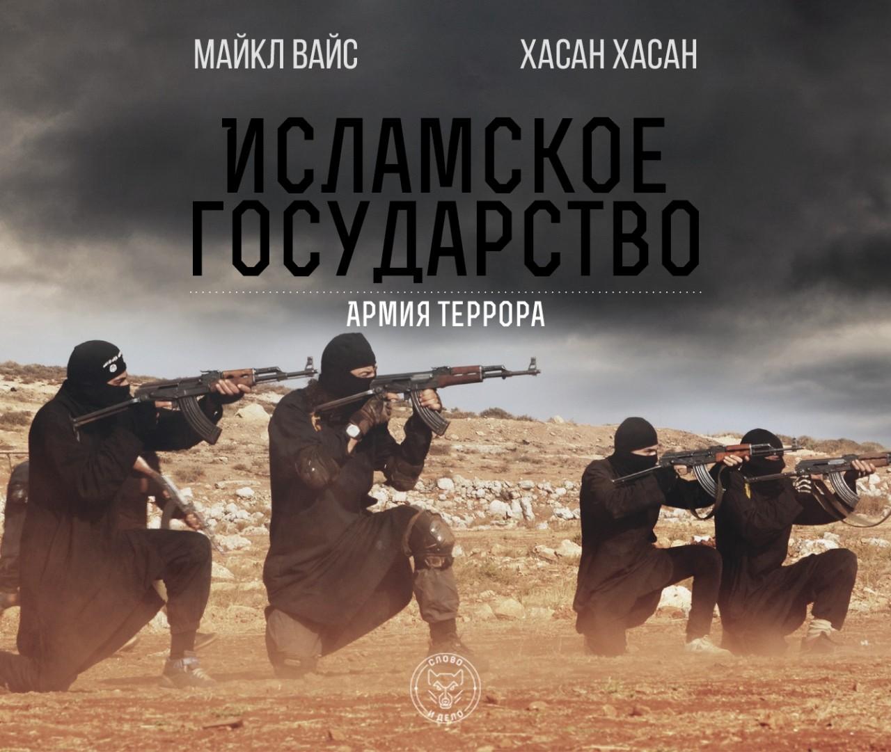 Майкл Вайс, Хасан Хасан «Исламское государство. Армия террора»