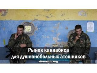 Рынок каннабиса для душевнобольных атошников украина