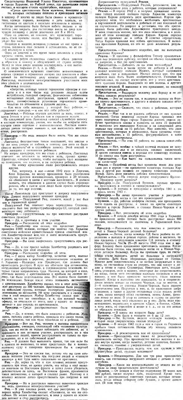 Харьковский судебный процесс