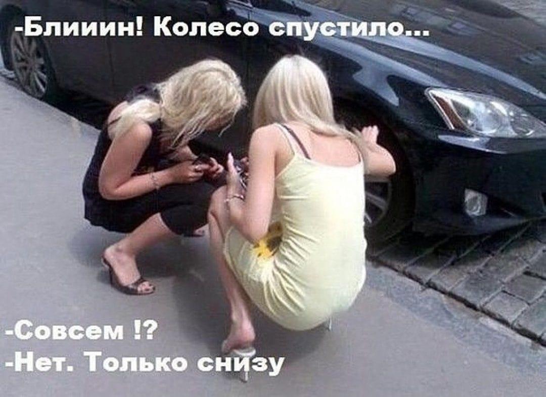 Блондинка в автошколе. Инструктор: — Девушка, можете объяснить, как работает двигатель?...