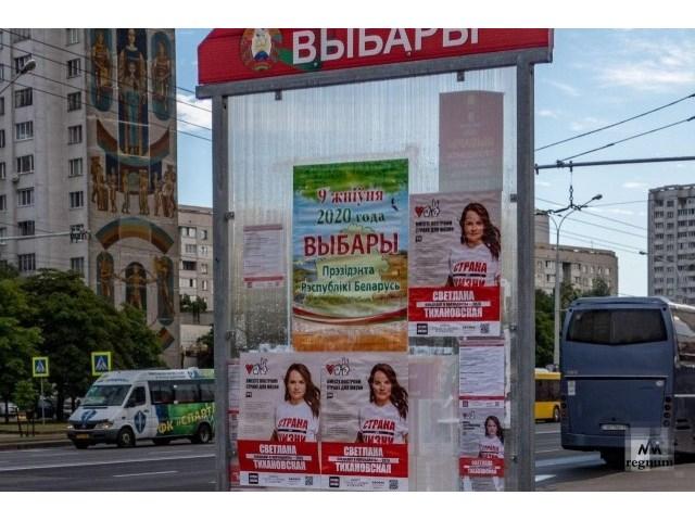 «Белорусский разлом» левых сил геополитика